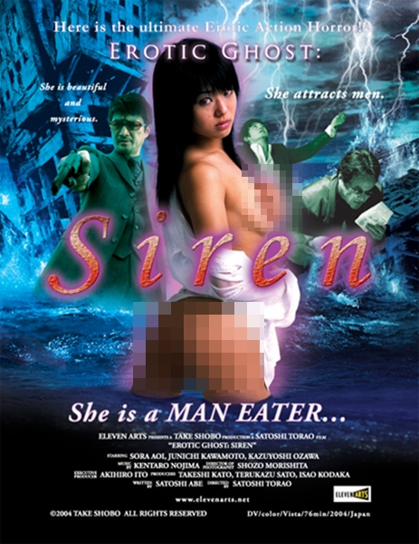 Re Сирена - Новая Легенда (Ведьма Сирена) / Erotic Ghost Siren.