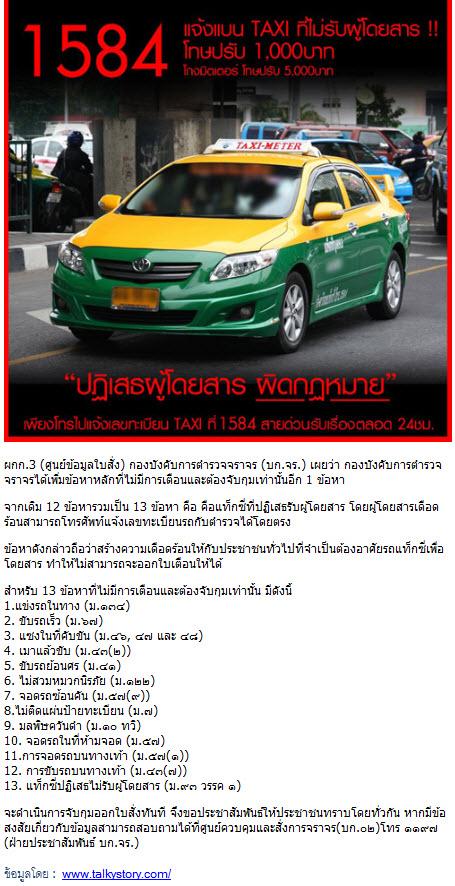 PANTIP.COM : E12635495 Amazing Thailand Taxi สยาม ไป ... - photo#20