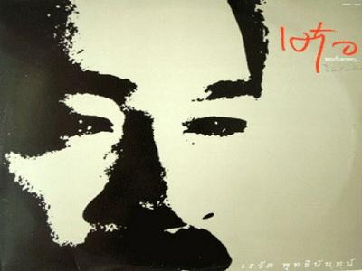 Image result for เรวัต พุทธินันทน์