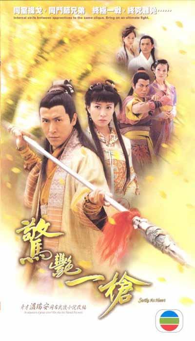 คู่แค้นทวนพิฆาต(หม่าเต๊อะจง โอวหยางเถา เฉินจิ่งหง สือซิว) /หนังจีนกำลังภายใน