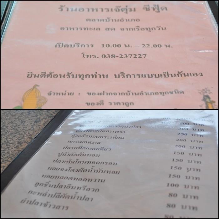 หลวงปู่เค็ม: PANTIP.COM : D10392938 [ร้านอาหาร]