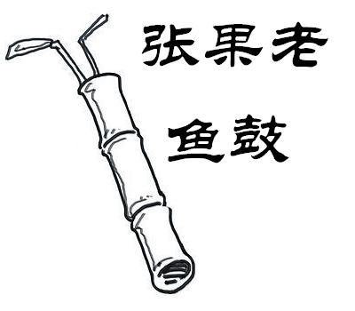 กลองปลา (หวีกู่ Fish Drum) - ถูฏหวย หวยออนไลน์ https://tookhuay.com/