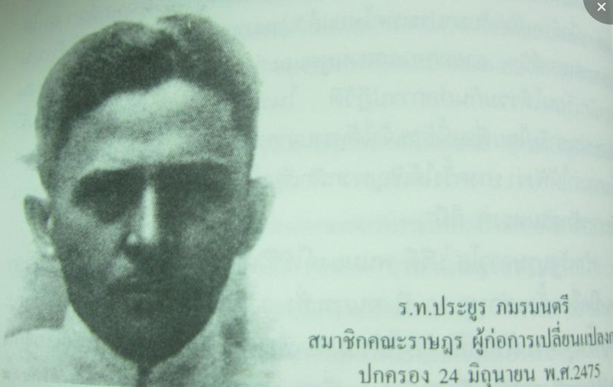 ผลการค้นหารูปภาพสำหรับ พล.ท.ประยูร ภมรมนตรี