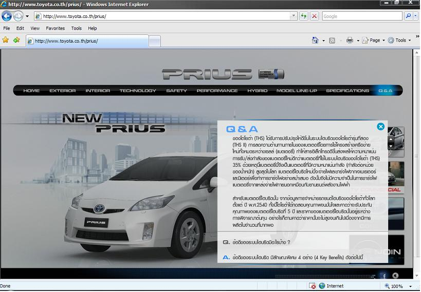 batteria prius