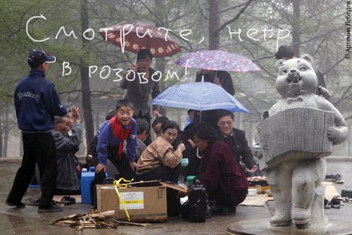 ภาพเล่าเรื่อง ลับแลแห่งเอเชียตะวันออก เกาหลีเหนือ 1