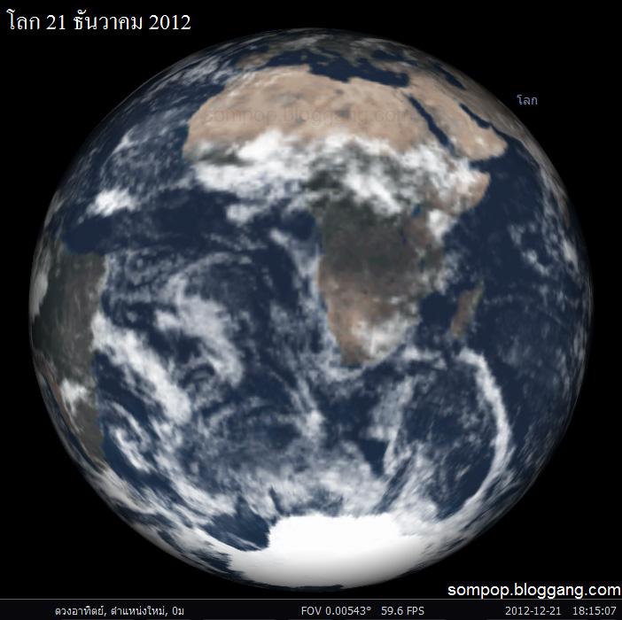 ปรากฏการณ์ที่จะเกิดขึ้นในปี 2012 X10993572-30